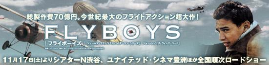 flyboys_banner