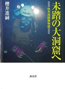 未踏の大洞窟へ 秋芳洞探検物語  櫻井進嗣 海鳥社 1999年