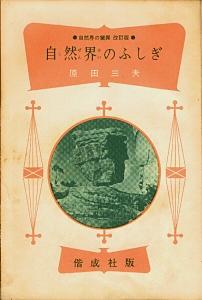 自然界のふしぎ 原田三夫 偕成社 1962年
