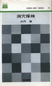 洞穴探検 山内浩 筑摩書房 1964年