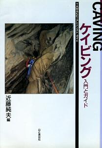 ケイビング 入門とガイド 近藤純夫 山と渓谷社 1995年