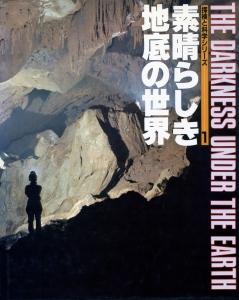 素晴らしき地底の世界 日本テレビ 探検と科学シリーズ1 1982年