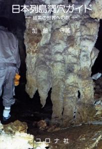 日本列島洞穴ガイド -暗黒の世界への旅- 加藤 守 コロナ社 1981年