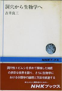 洞穴から生物学へ 吉井良三 NHKブックス 1970年