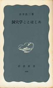 洞穴学ことはじめ 吉井良三 岩波新書 1968年