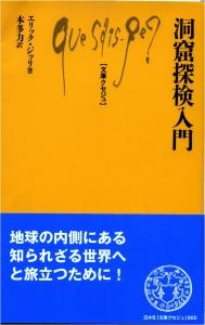 洞穴探検入門 エリック・ジッリ著 本田力訳 白水社 2003年