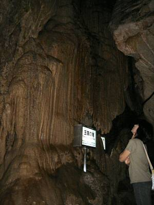 玉簾の滝。 このへん一体は天井が高く、各種2次生成物の宝庫である。