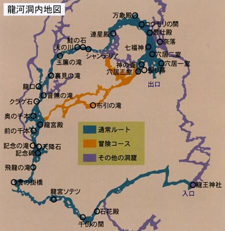 <龍河洞・洞内マップ>