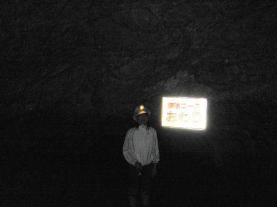 「探検コース」終わりの反射看板。 この先数十メートルで洞窟は行き止まり。