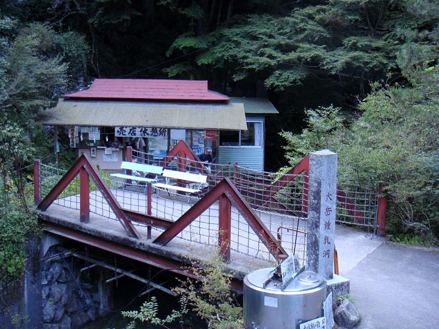 林道わきの橋をわたると売店があり、その裏が洞口