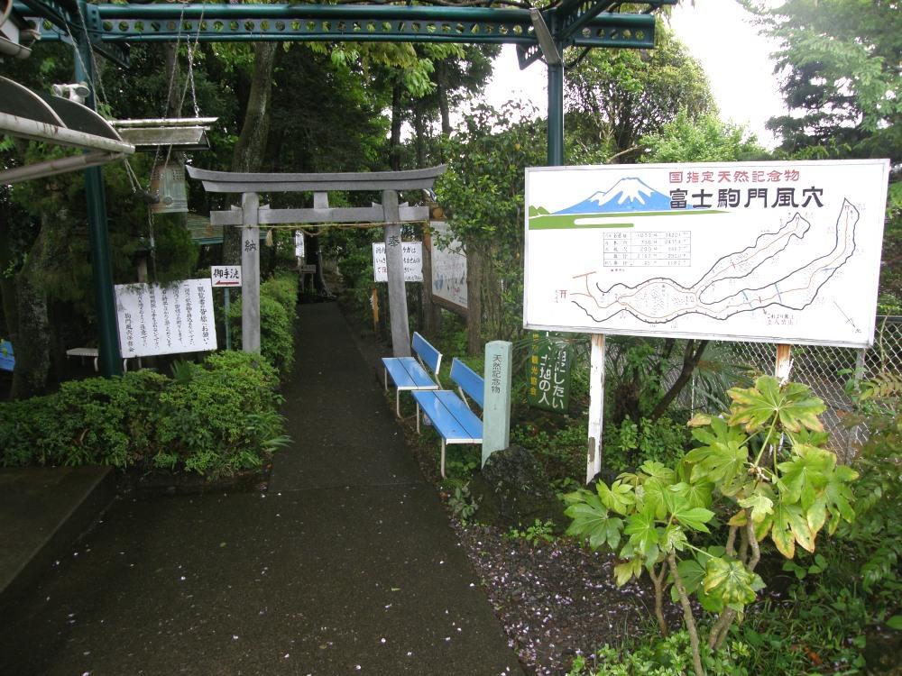 天然記念物・駒門風穴は、けっこう普通の街中のようなところにある。 あたりは山や崖ではなく平地である。