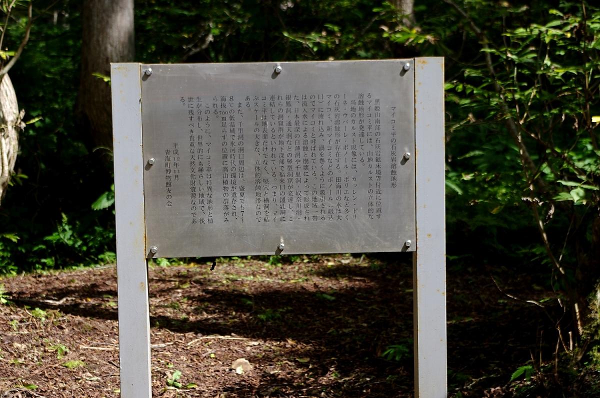 マイコミ平と栂海新道の父、故小野健さんが建てたという解説板。 マイコミ平についての説明は、こちらをしっかりよく読んでください。