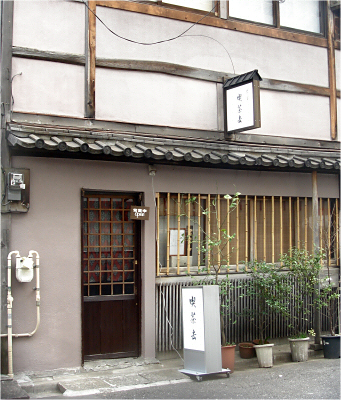 喫茶去 photo by Nekosennin May.2007
