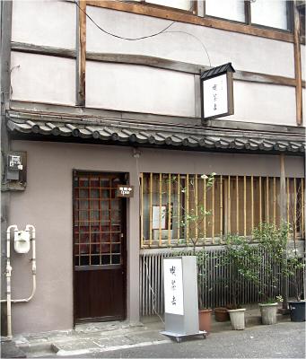 喫茶去 photo by Nekosennin May.2007