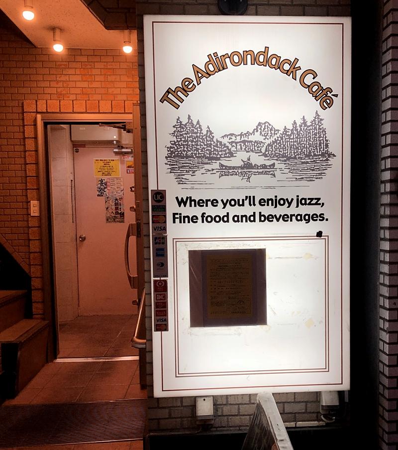 Adriondack cafe