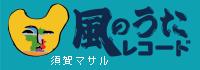 須賀マサル